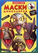 Маски динозавров