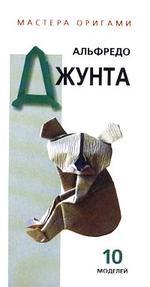 Мастера оригами. Альфредо Джунта. 10 моделей