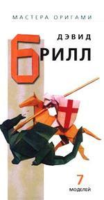 Мастера оригами. Дэвид Брилл. 7 моделей
