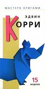Мастера оригами. Эдвин Корри