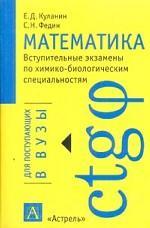 Математика. Вступительные экзамены по химико-биологическим специальностям