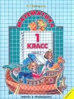 Математика. Учебник-тетрадь. 1 класс (количество томов: 3)