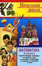 """Математика. 3 класс. По учебнику М.И. Моро, Бантовой для четырехлетней школы """"Математика. 3 класс"""". Часть 2"""