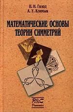 Математические основы теории симметрий
