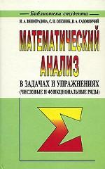 Математический анализ в задачах и упражнениях. Числовые и функциональные ряды