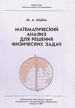 Математический анализ для решения физических задач