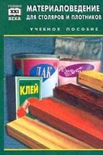 Материаловедение для столяров и плотников: учебное пособие для учащихся начального профессионального образования