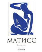 Анри Матисс. 1869-1954. Мастер цвета