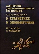 Матричное дифференциальное исчисление с приложениями к статистике и эконометрике