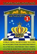 World Chess Championship Matches. Antology. Volume I. Матчи на первенство мира. Антология. Том 1