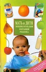 Мать и дитя. Энциклопедия питания ребенка