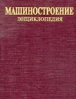 Машиностроение. Энциклопедия. Том 1-4. Автоматическое управление