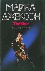 Майкл Джексон. Thriller