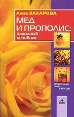 Мед и прополис: народный лечебник