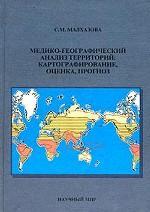 Медико-географический анализ территорий. Картографирование, оценка, прогноз