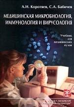 Медицинская микробиология, иммунология и вирусология. Учебник для медицинских вузов