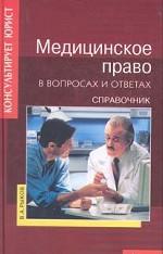 Медицинское право в вопросах и ответах. Справочник
