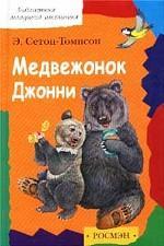 Медвежонок Джонни