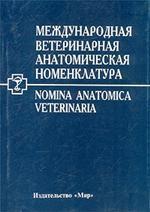 Международная ветеринарная аналитическая номенклатура
