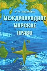 Международное морское право