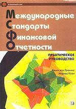 Международные стандарты финансовой отчетности: Справочник