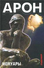 Мемуары: 50 лет политических размышлений