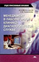 Менеджмент в лабораторной клинико-диагностической службе