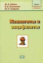 Менингиты и энцефалиты