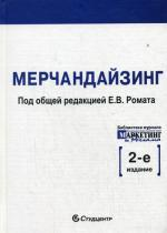Мерчандайзинг: Сборник статей по теории и практике мерчандайзинга. 2-е издание, дополненное и переработанное