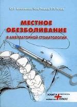 Местное обезболивание в амбулаторной стоматологии