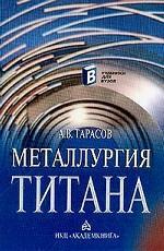 Металлургия титана