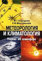 Метеорология и климатология. Учение об атмосфере