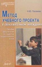 Метод учебного проекта в образовательном учреждении: Пособие для учителей и студентов вузов