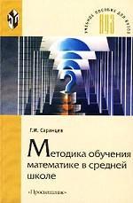 Методика обучения математике в средней школе
