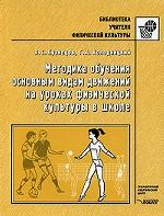 Методика обучения основным видам движений на уроках физической культуры в школе