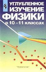 Углубленное изучение физики в 10-11 классах. Книга для учителя