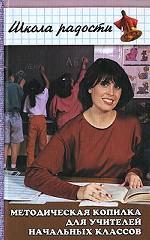 Методическая копилка для учителей начальных классов