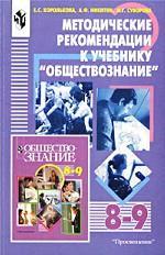 """Методические рекомендации к учебнику """"Обществознание"""". 8-9 класс. Пособие для учителя"""