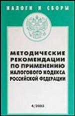 Методические рекомендации по применению Налогового кодекса Российской Федерации