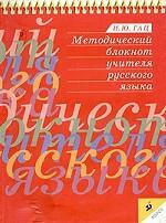 Методический блокнот учителя русского языка