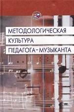 Методологическая культура педагога-музыканта