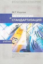 Метрология и стандартизация. Учебник