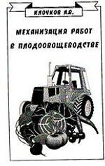 Механизация работ в плодоовощеводстве