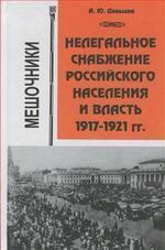 Нелегальное снабжение российского населения и власть 1917-1921 гг.: Мешочники
