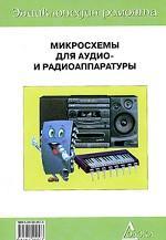 Микросхемы для аудио и радиоаппаратуры. Книга 1