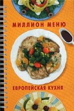 Миллион меню. Европейская кухня
