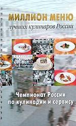 Миллион меню лучших кулинаров России. Чемпионат России по кулинарии и сервису