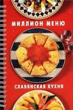 Миллион меню. Славянская кухня