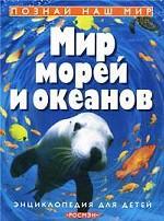 Мир морей и океанов. Энциклопедия для детей