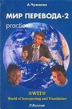 Мир перевода-2. Practicum Upgrade